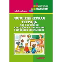 Логопедическая тетрадь для коррекции дисграфии и дислексии у младших школьников