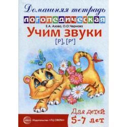 Домашняя логопедическая тетрадь для детей 5-7 лет. Учим звуки Р, Рь