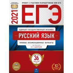 ЕГЭ-2021. Русский язык типовые экзаменационные варианты 36 вариантов