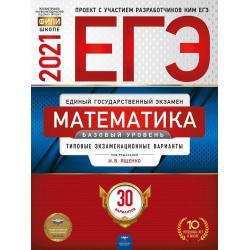 ЕГЭ-2021. Математика. Базовый уровень типовые экзаменационные варианты 30 вариантов