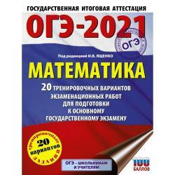 ОГЭ-2021. Математика. 20 тренировочных вариантов экзаменационных работ для подготовки к основному государственному экзамену