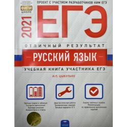 ЕГЭ-2021. Русский язык. Отличный результат