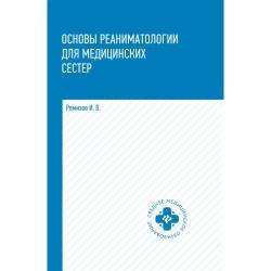 Основы реаниматологии для медицинских сестер. Учебник