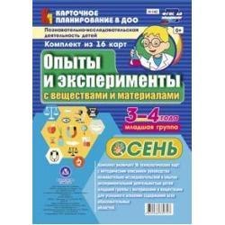 Познавательно-исследовательская деятельность детей. Опыты и эксперименты с веществами и материалами. Осень. Младшая группа (3-4 года). ФГОС ДО