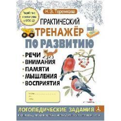 Практический тренажер по развитию речи, внимания, памяти, мышления, восприятия. Выпуск 2