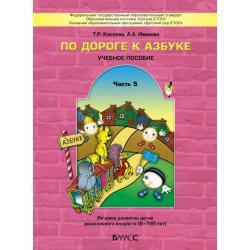 По дороге к Азбуке. Учебное пособие. Речевое развитие детей дошкольного возраста (6-7(8) лет). Часть 5