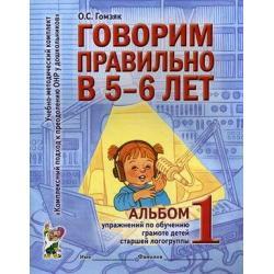 Говорим правильно в 5-6 лет. Альбом №1 упражнений по обучению грамоте детей старшей логогруппы