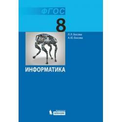 Информатика. 8 класс. Учебник. ФГОС