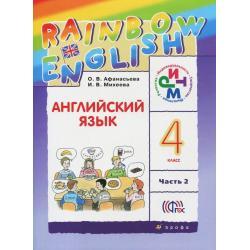 Английский язык. Rainbow English. 4 класс. Учебник. В 2 частях. Часть 2. ФГОС
