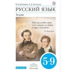 Русский язык. Теория. 5-9 классы. Учебник. Вертикаль. ФГОС