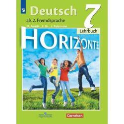 Немецкий язык. Второй иностранный язык. Учебник. 7 класс