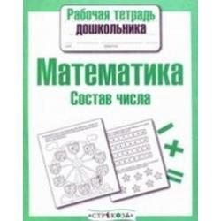 Рабочая тетрадь дошкольника. Математика. Состав числа