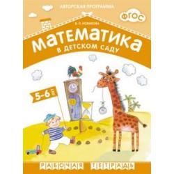 Математика в детском саду. 5-6 лет. Рабочая тетрадь. ФГОС
