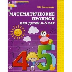 Математические прописи для детей 4-5 лет. ФГОС