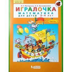 Игралочка. Математика для детей 3-4 лет. Часть 1. ФГОС