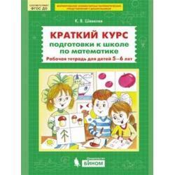 Краткий курс подготовки к школе по математике. Рабочая тетрадь для детей 5-6 лет. ФГОС