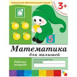 Математика для малышей. 3+. Младшая группа. Рабочая тетрадь