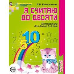 Я считаю до десяти. Математика для детей 5-6 лет. ФГОС ДО (черно-белый вариант)