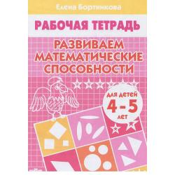 Развиваем математические способности. Тетрадь для детей 4-5 лет