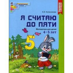 Я считаю до пяти. Математика для детей 4-5 лет. Учебно-практическое пособие. ФГОС ДО (цветной вариант)