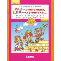 Раз - ступенька, два - ступенька... Математика для детей 6-7 лет. Часть 2 (новая обложка)