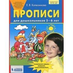 Прописи для дошкольников 5-6 лет. ФГОС