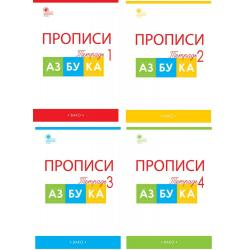 Прописи к Азбуке В.Г. Горецкого. 1 класс. ФГОС (количество томов 4)