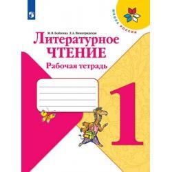 Литературное чтение. Рабочая тетрадь. 1 класс (новая обложка)