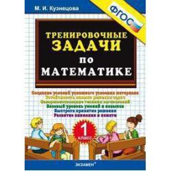 Тренировочные задачи по математике. 1 класс. ФГОС