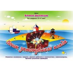 Альбом с заданиями 1. Блоки Дьенеша для старших (5-8 лет). Поиск затонувшего клада
