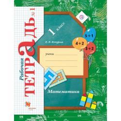 Математика. 1 класс. Рабочая тетрадь №1. ФГОС