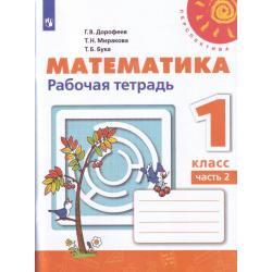 Математика. 1 класс. Рабочая тетрадь №2 ( новая обложка)