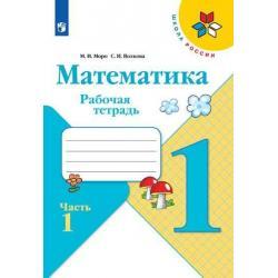 Математика. 1 класс. Рабочая тетрадь. В двух частях. Часть 1. УМК Школа России