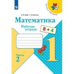 Математика. 1 класс. Рабочая тетрадь. Часть 2 (новая обложка)