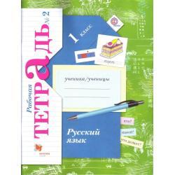 Русский язык. 1 класс. Рабочая тетрадь. В 2 частях. Часть 2. ФГОС