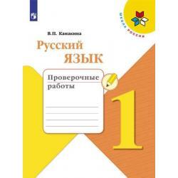 Русский язык. 1 класс. Проверочные работы (новая обложка)