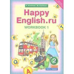 Happy English. Счастливый английский. 2 класс. Рабочая тетрадь. Часть №1. ФГОС