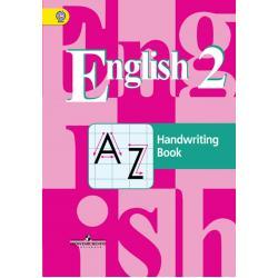 Английский язык. 2 класс. Прописи. ФГОС