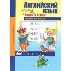 Английский язык. 2 класс. Пишем и играем. Тетрадь по письму