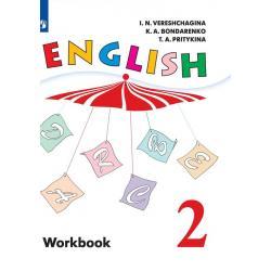 Английский язык. 2 класс. Рабочая тетрадь. Для школ с углубленным изучением. ФГОС (новая обложка)