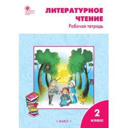Литературное чтение. 2 класс. Рабочая тетрадь к УМК Л.Ф. Климановой. ФГОС