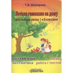 Летняя гимназия на дому для каникул между 1 и 2 классами. Русский язык. Чтение. Работа с текстом. Математика