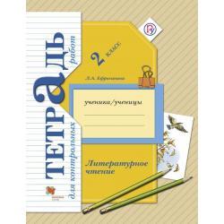 Литературное чтение. 2 класс. Тетрадь для контрольных работ. ФГОС
