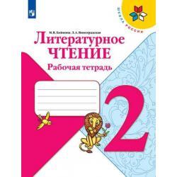 Литературное чтение. Рабочая тетрадь. 2 класс (новая обложка)