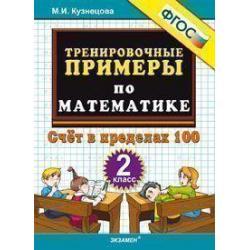 Тренировочные примеры по математике. 2 класс. Счет в пределах 100. ФГОС