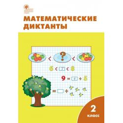 Математические диктанты. 2 класс. ФГОС