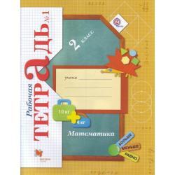 Математика. 2 класс. Рабочая тетрадь №1. ФГОС