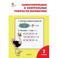 Самостоятельные и контрольные работы по математике. 2 класс. К УМК М.И. Моро. ФГОС