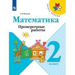 Математика. 2 класс. Проверочные работы (новая обложка)