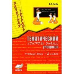 Зачетная тетрадь. Тематический контроль знаний учащихся. Русский язык. 2 класс (1-4). ФГОС